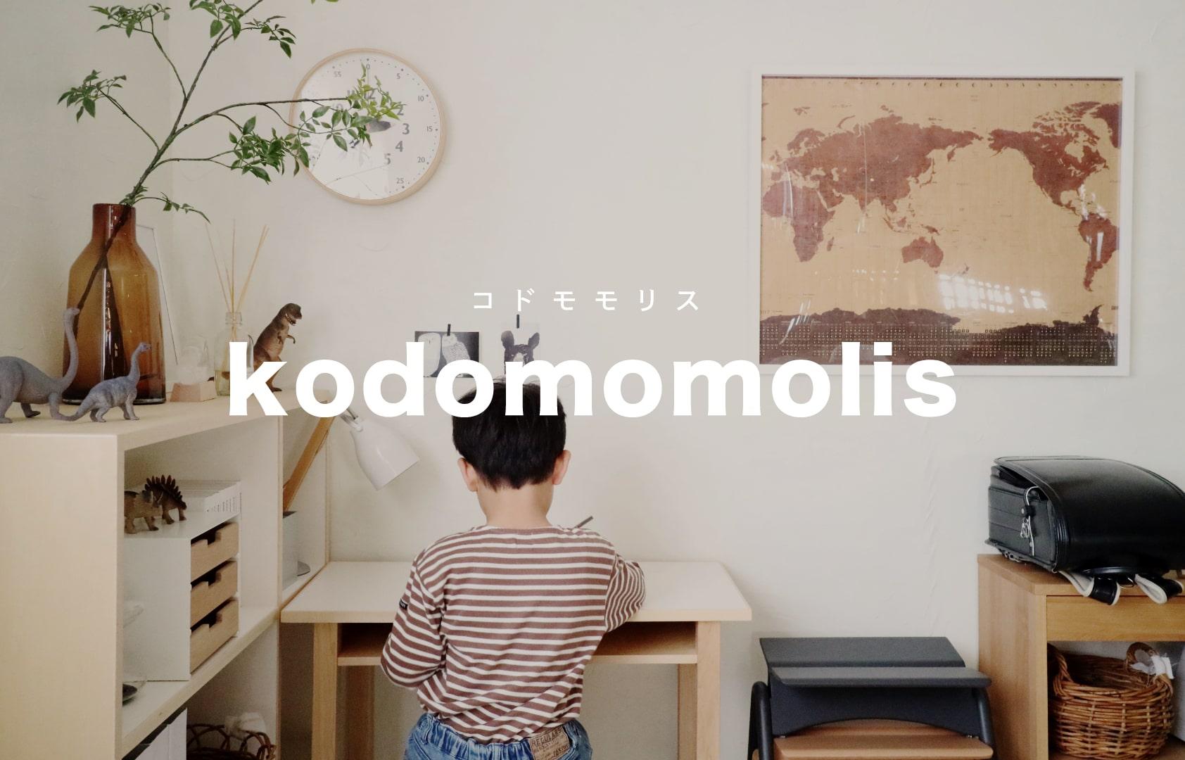 """モリスのオリジナルキッズシリーズ """"コドモモリス"""""""